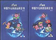 21世纪中国少儿科技百科全书(1、2、3、4册)