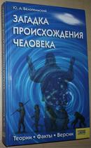 ◆俄语原版书 Загадка происхождения человека