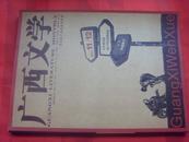 广西文学第四届广西诗歌双年展2012年11/12合刊