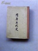 隋唐五代史(上)1959年1版2印