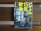 日文原版 ビール15年戦争すべてはドライから始まった(文库)