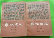 前汉演义(上下两册全)