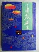 中国旅游史( 作者签名赠送本)精装