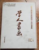 学人书画——纪念中国社会科学院建院三十周年书画集(何劲松主编签赠本)