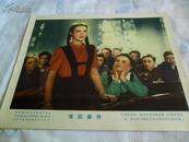老电影海报 前苏联约50--60年代老经典电影【 玛丽黛传 全8张,规格高26,宽34】孔网孤本
