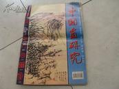 中央中国画研究  2002年2月第一期  总第2期  8开