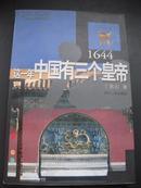 1644:这一年中国有三个皇帝
