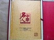 中华名人专题邮票·毛泽东诗词工艺版珍藏册(16开精装带原函套,原价3200,收藏馈赠佳品,十品未开封,价包快递)