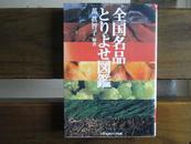 日文原版 全国名品とりよせ図鑑 (文春文库ビジュアル版)
