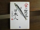 日文原版 小泉武夫 食の堕落と日本人 (小学馆文库)