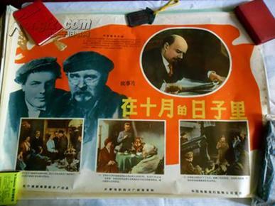 老电影海报.绘画版宣传画[在十月的日子里]