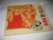 """砸烂""""四人帮""""漫画集--40开9品,77年1版1印"""