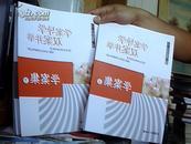 学案导学双案并举--学案集(包括初高中语文,英语,历史,地理,政治,数学,物理,化学,生物全部 2014年版 上下两册10品)