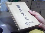 广东文艺(1956年1-5期合订本)