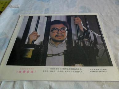 老电影海报 【陈赓蒙难 全8张,规格高26,宽31】孔网孤本