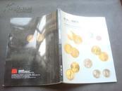 中国嘉德2007秋季拍卖会--近现代机制币