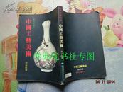 艺术家丛刊:中国工艺美术