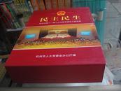民主民生:杭州市第十一届人大及其常委会文献选编(上下册厚册,有盒,特价)