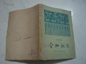工艺美术丛书:合肥挑花 (1960年一版一印)