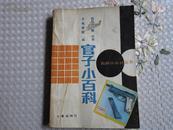 围棋小百科丛书:官子小百科     日本棋院编 韩凤仑 张竹译   C5