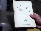 诗刊 1962.4