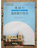 人教版 高中 英语4 必修 教师教学用书(附光盘)9787107180941