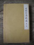 吉林省拳械录 (全四册) 油印原版