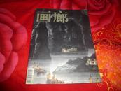 《画廊》2001年特刊 总第七十九期