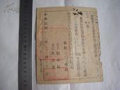 1949年6月辽西省人民政府精简人员证明书