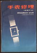 手表修理:机械手表