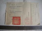 1954年辽西省革命残废军人速成中学介绍信,开原县东北村人民政府鉴定表