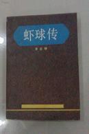 虾球传 1985年出版印刷  私藏未阅品好