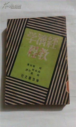 经济学教程    民国三十八年版