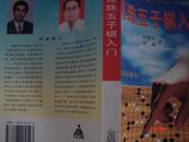 连珠五子棋入门 97年一版一印
