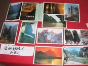 三峡诗画---明信片------一套10张