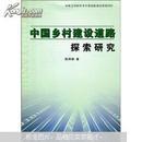 中国乡村建设道路探索研究