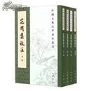 花间集校注(全4册)(中国古典文学基本丛书)