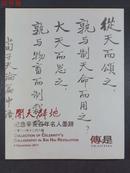 JVZD14080107 开天辟地 纪念辛亥革命百年名人墨迹 北京传是拍卖有限公司专场 图录