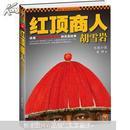 红顶商人胡雪岩红顶商人胡雪岩(马云读了两遍,强烈推荐!)正版现货!