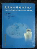 氩氦靶向肿瘤治疗技术( 带作者签名)