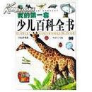 我的第一套少儿百科全书1-4全(最新版)