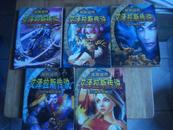 艾泽拉斯传说(含:银色黎明/我们去远征/风暴前夕/我们的魔兽世界/一个世界在等待)全5册