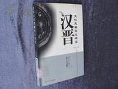 汪文学著《汉晋文化思潮变迁研究》一版一印 现货 自然旧