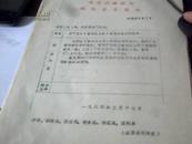 北京市邮政局关于发行《簪花仕女图》极限明信片的通知