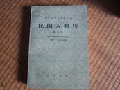 中华民国史资料丛稿·民国人物传第九卷