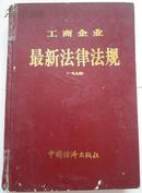工商企业最新法律法规汇编(1994)
