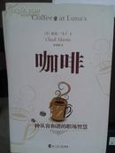 咖啡——一种从容和谐的职场智慧