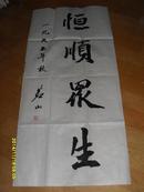 中国佛教协会副会长【茗山】大和尚书法.-