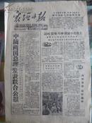 国际重大事件----1961年【襄垣小报】全4版----首版中缅两国总理发表联合公报-----虒人荣誉珍藏