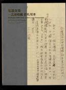 中国嘉德2014秋季拍卖会-笔墨文章---之斋收藏信札写本【215】